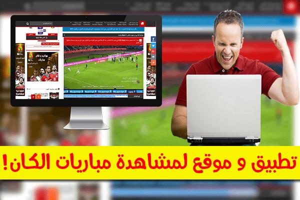 موقع و تطبيق مضمون 100% لمشاهدة مباريات الكان 2017 بجودة  HD !