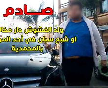 صــــادم بالفيديو !! ولد الفشوش دار مخالفة او شبع سبان في أحد المواطنين بالمحمدية