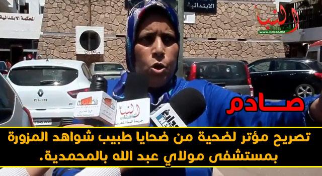 صادم .. أول تصريح لأحد ضحايا طبيب الشواهد المزورة بمستشفى مولاي عبد الله بالمحمدية