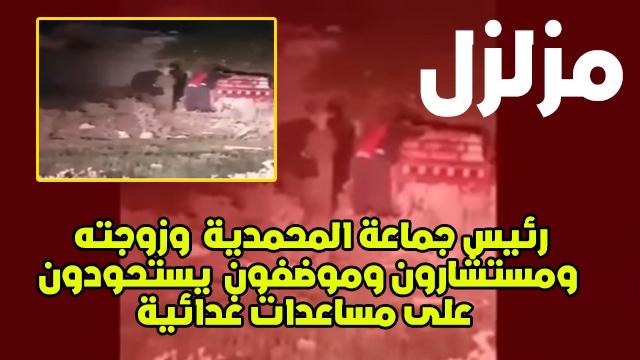 مزلزل :فيديو: رئيس جماعة المحمدية وزوجته ومستشارون وموضفون يستحودون على مساعدات غدائية