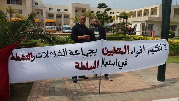 الفريق الإستقلالي بجماعة الشلالات يعلق اعتصامه لهذه الأسباب