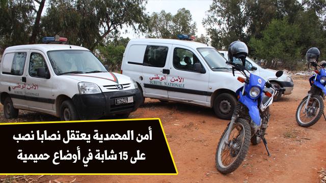 خطير !! أمن المحمدية يعتقل نصابا نصب على 15 شابة في أوضاع حميمية