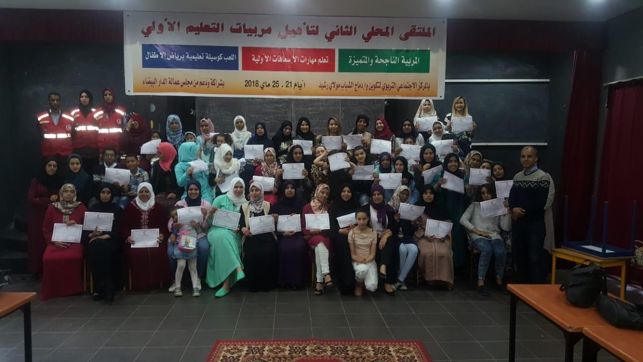 تنظيم الملتقى المحلي الثاني لتأهيل مربيات التعليم الأولي بالدار البيضاء