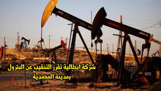 عـــاجل !! شركة ايطالية تقرر التنقيب عن البترول بمدينة المحمدية..بعد احتوائها على حقول نفطية هائلة