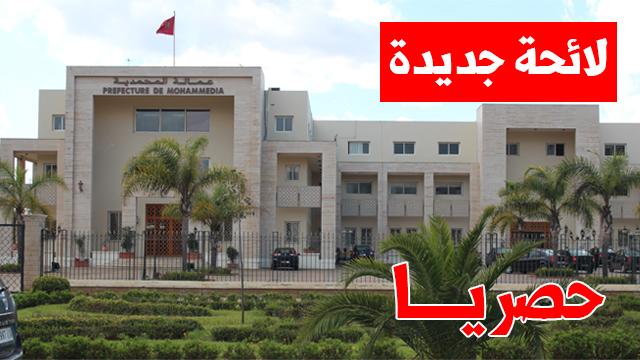 حصريـــا : أسماء رجال السلطة الذين سيعوضون زملائهم بعمالة المحمدية