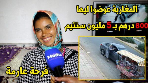 المغاربة عوضوا ليها 400 درهم بـ 5 مليون فرحة عارمة عند البائعة لي تم النصب عليها بالمحمدية