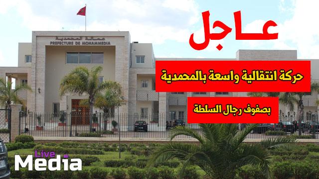 انفراد:12 مسؤولا من بينهم الكاتب العام لعمالة المحمدية وقياد وباشوات يغادرون مدينة المحمدية