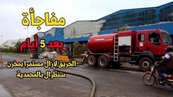 بالفيديو !! مفاجأة بعد 5 ايام من اندلاعه …حريق مخزن سنطرال بالمحمدية لازال مستمرا