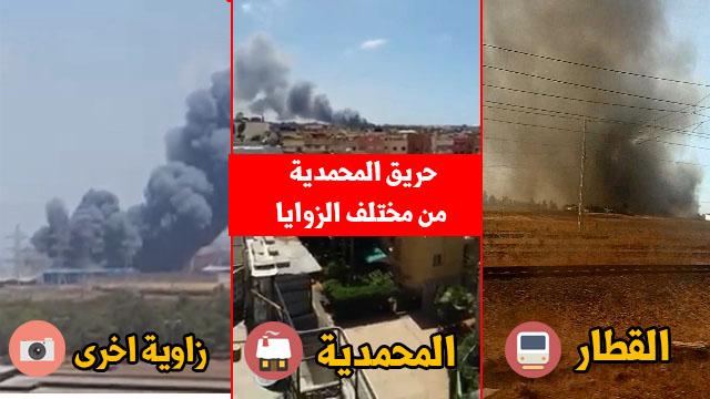 لقطات جديدة وحصرية للحريق الضخم الدي نشب بالحي الصناعي بالمحمدية .. زوايا جديدة