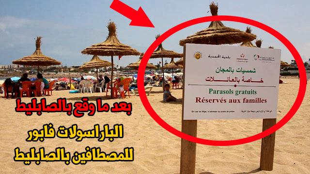 بعد ما وقع بالصابليط ..الباراسولات ولاو فابور ولكل المواطنين مجانا بشاطئ السابليط بالمحمدية