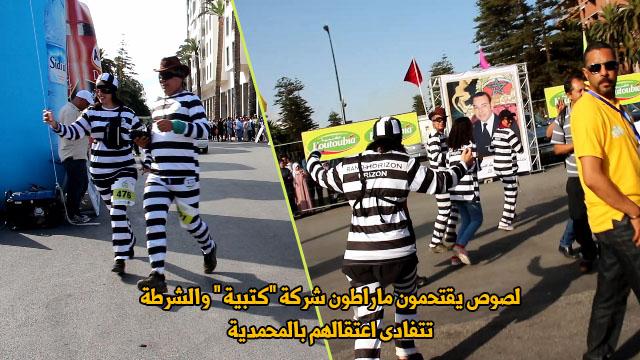 """لصوص يقتحمون ماراطون شركة """"كتبية """" والشرطة تتفادى اعتقالهم بالمحمدية"""
