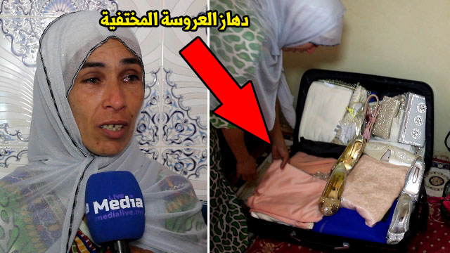 حصريا : ضهور العروس التي اختفت  ليلة زفافها  بالشلالات