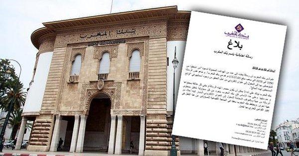 بنك المغرب يحدر المواطنين من رسالة احتيالية