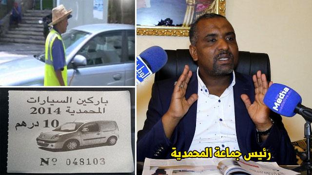 ناس المحمدية ردوا بالكم .. الباركينك 2 دراهم حتى في البحر وهاشنو ديرو الا طلبو كتر