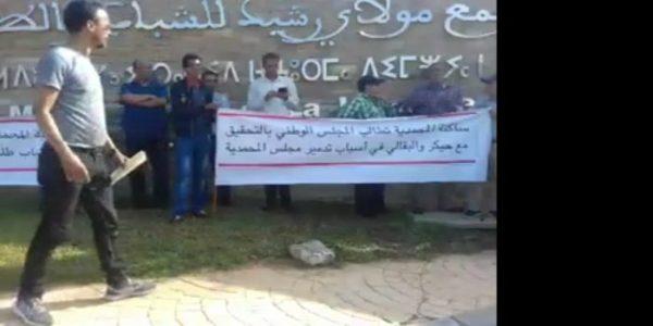 وقفة احتجاجية باهتة  ببوزنيقة  تضامنا مع رئيس جماعة المحمدية