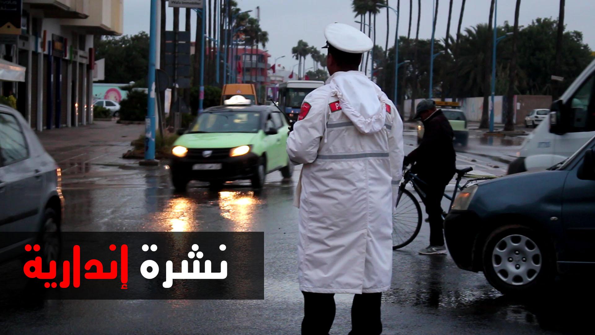 نشرة خاصة !!  زخات رعدية قوية  بالمحمدية والدار البيضاء  عشية هدا اليوم
