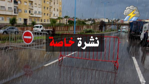 نشرة خاصة !! أمطار غزيرة وقوية بالمحمدية .. يومي الخميس والجمعة