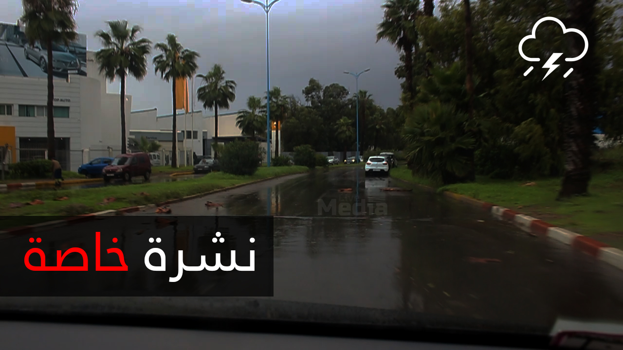 عـــاجل !! نشرة خاصة جديدة ..رياح عاصفية وامطار  قوية بالمحمدية والدار البيضاء