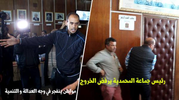 رئيس جماعة المحمدية يرفض الخروج من مكتبه .. ومواطن  ينفجر في وجه العدالة والتنمية