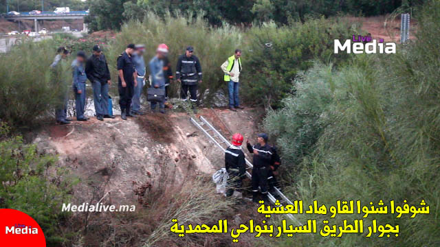 عــــاجل !! العتور على جتة  جديدة بالقرب من الطريق السيار بالشلالات نواحي المحمدية