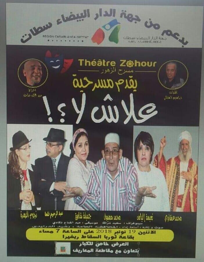 """مسرح الزهور ، يقدم مسرحية """"  علاش لا """" بالعديد من القاعات بالدارالبيضاء وبن سليمان والمحمدية ."""