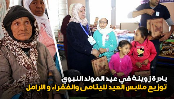 """بادرة زوينة .. توزيع """" كسوة العيد """" للايتام و الفقراء و المسنين والاسرة الفقيرة ..مجانا"""