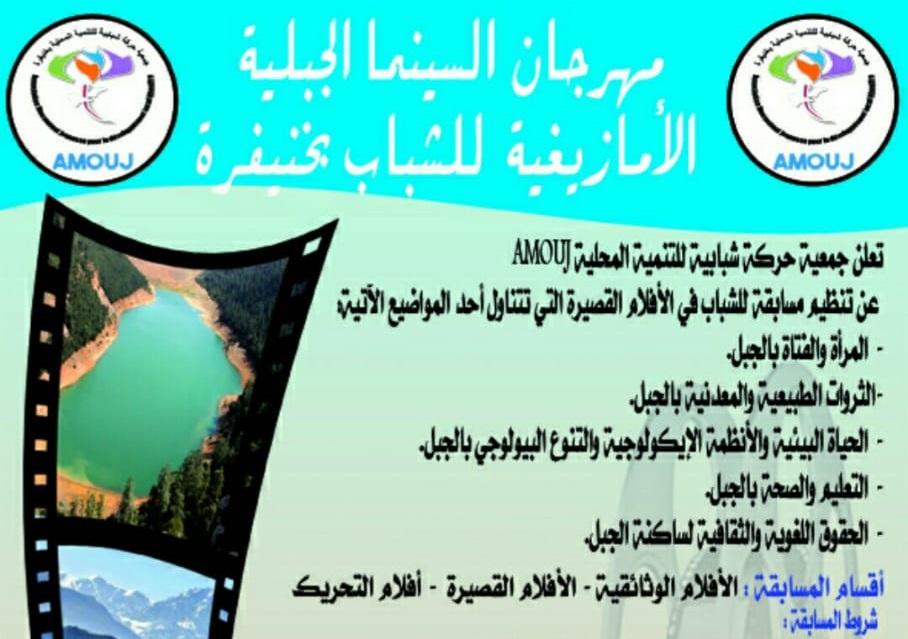 جمعية AMOUJ تنظم مهرجان السينما الجبلية الأمازيغية للشباب في نسخته الثانية