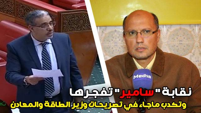 """نقابة """" سامير """" تكدب ماجاء في تصرحات وزير الطاقة والمعادن  .. وتوضح المغالطات"""