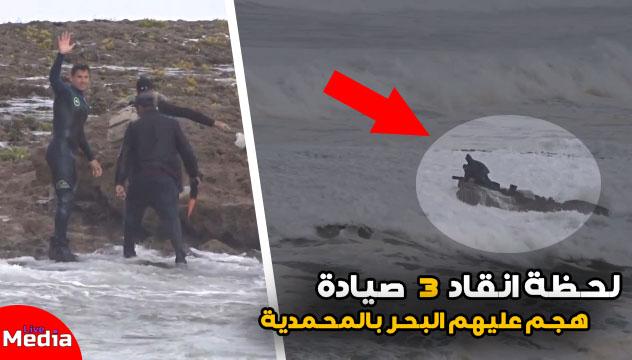 لحظة انقاد 3 صيادة ..هجم عليهم البحر بشاطئ الصابليط بالمحمدية