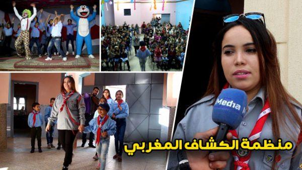 منظمة الكشاف المغربي تشارك الاطفال احتفالية دكرى عيد المولد النبوي / عين حرودة
