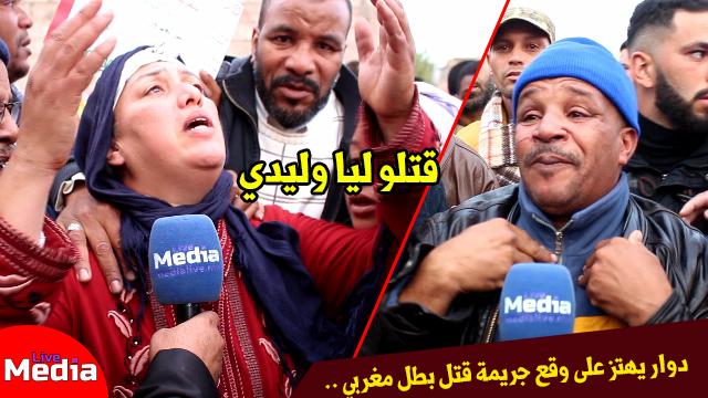 التفاصيل  الكاملة لجريمة قتل بطل مغربي ..ببني يخلف نواحي المحمدية