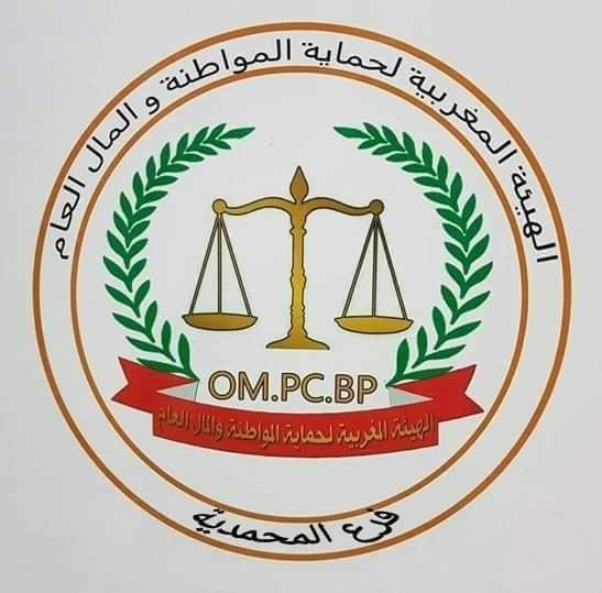 الهيئة المغربية لحماية المواطنة والمال العام بالمحمدية  تحدر من هدر المال العام