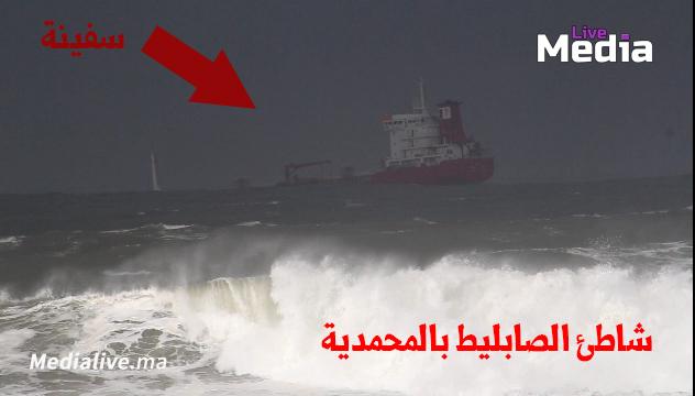 أمواج بحرية عاتية تتلاعب بسفينة شحن ضخمة قبالة ساحل الصابليط بالمحمدية