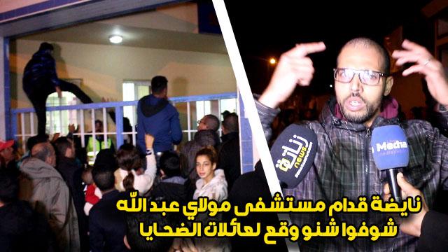 نايضة بمستشفى مولاي عبد الله بالمحمدية .. شوفو شنو وقع لعائلا ضحايا حادتة الحافلة