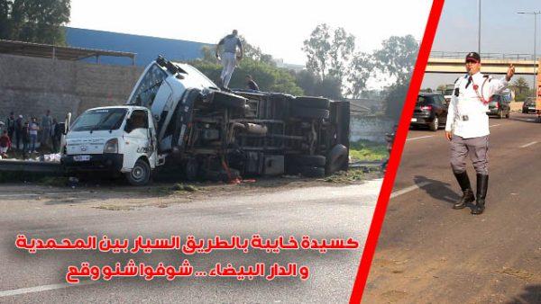 كسيدة خايبة بالطريق السيار بين المحمدية و الدار البيضاء … شوفوا شنو وقع