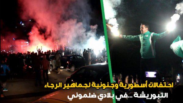 احتفالات أسطورية وجنونية لجماهير الرجاء .. بعد التتويج بالكأس في بلادي ضلموني