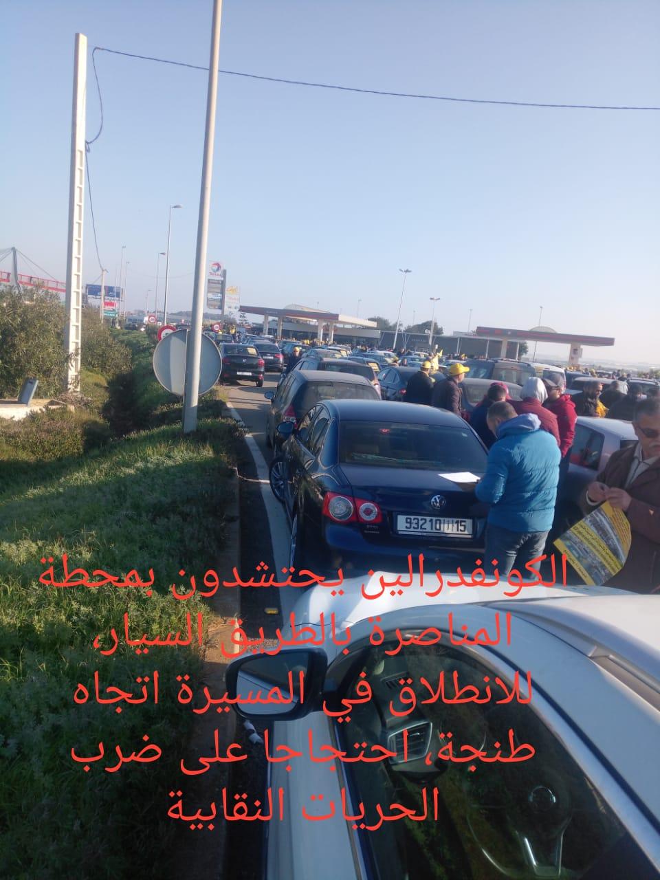 مسيرة كونفدرالية  بالسيارات من المحمدية لمدينة طنجة لأنقاد مصفاة سامير