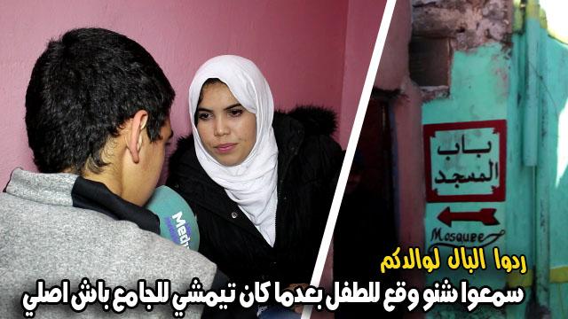 ردوا البال لولادكم .. سمعوا شنو وقع للطفل بعدما كان تيمشي للجامع باش اصلي