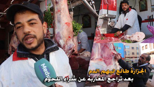 الجزارة طالع ليهم الدم .. بعد تراجع المغاربة عن شراء اللحوم الحمراء