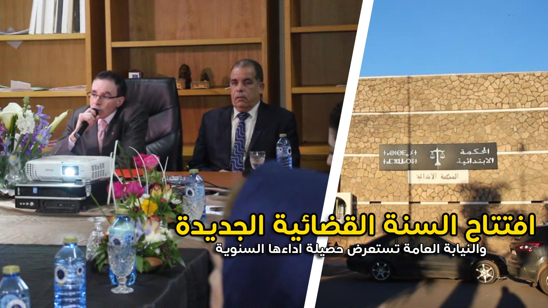 بحضور قضاة النيابة العامة ..افتتاح السنة القضائية الجديدة بالمحكمة الابتدائية بالمحمدية