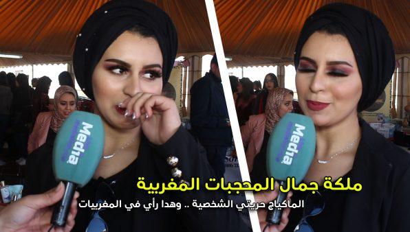 مليحة المحجبات المغربية : الماكياج حريتي الشخصية .. وهدا رأي في المغربيات