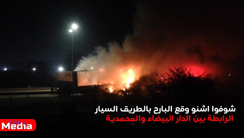 شوفوا اشنو وقع البارح بالطريق السيار الرابطة بين الدار البيضاء والمحمدية