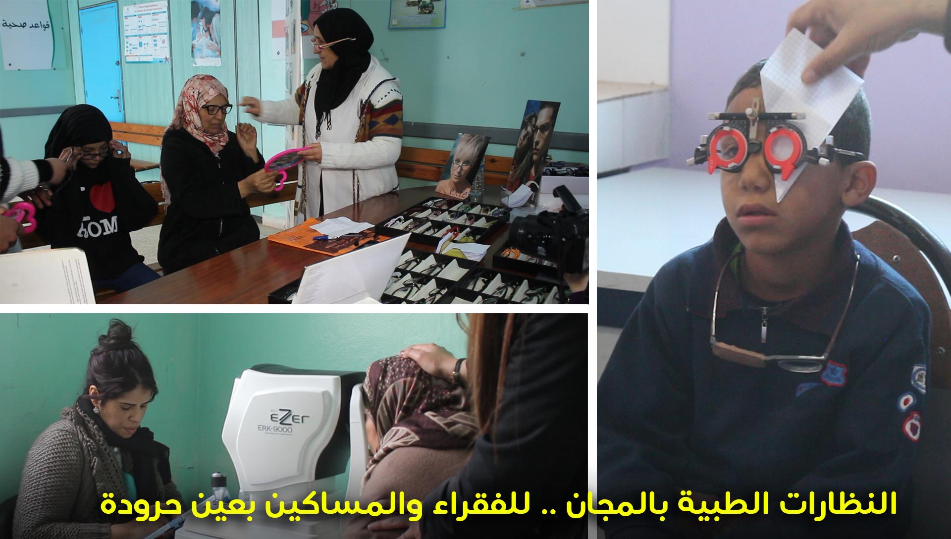 النظارات الطبية بالمجان .. للفقراء والمساكين  والارامل  واطفال المدارس بعين حرودة