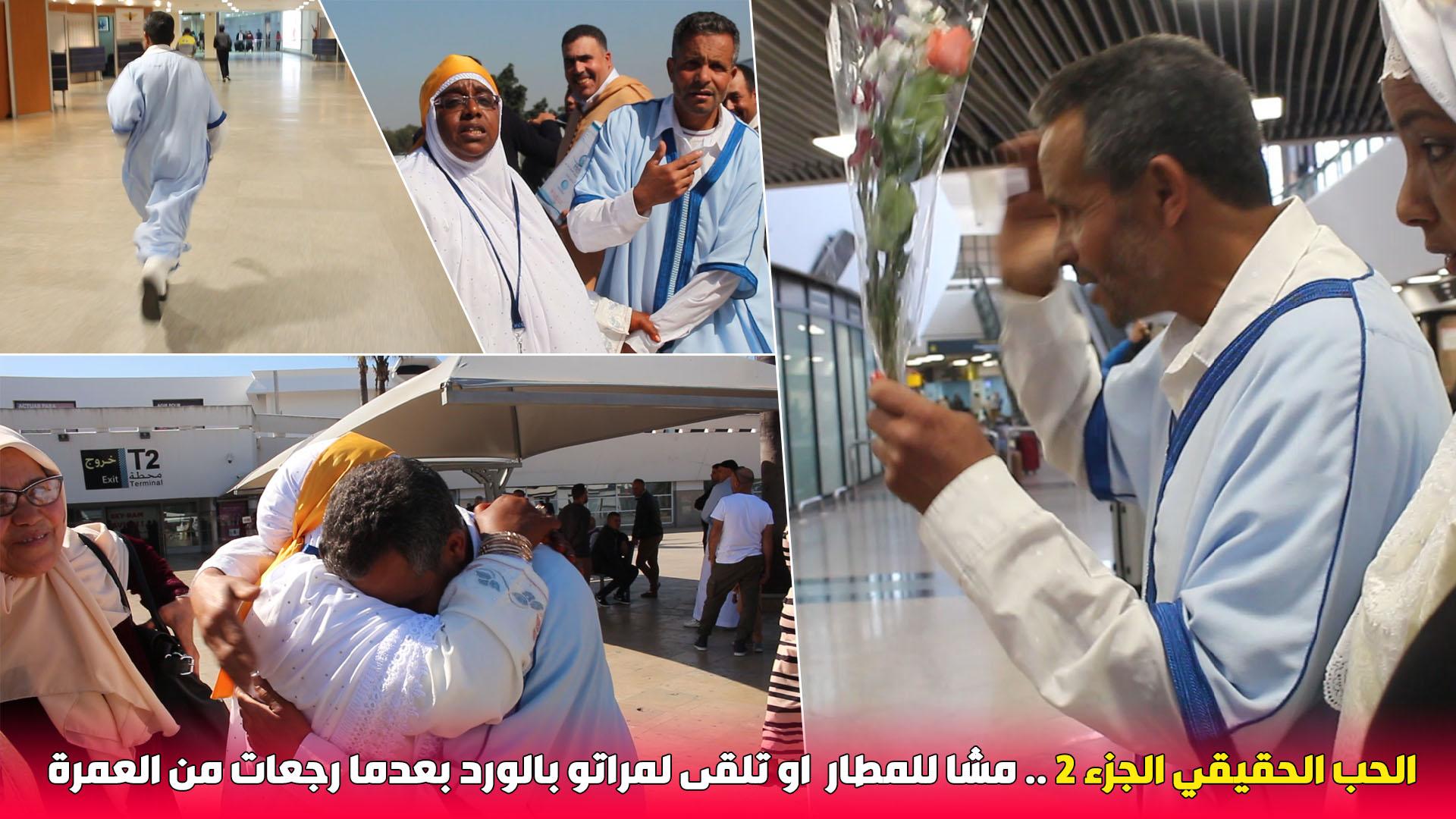 الحب الحقيقي الجزء 2 .. مشا للمطار او تلقى لمراتو بالورد بعدما رجعات من العمرة