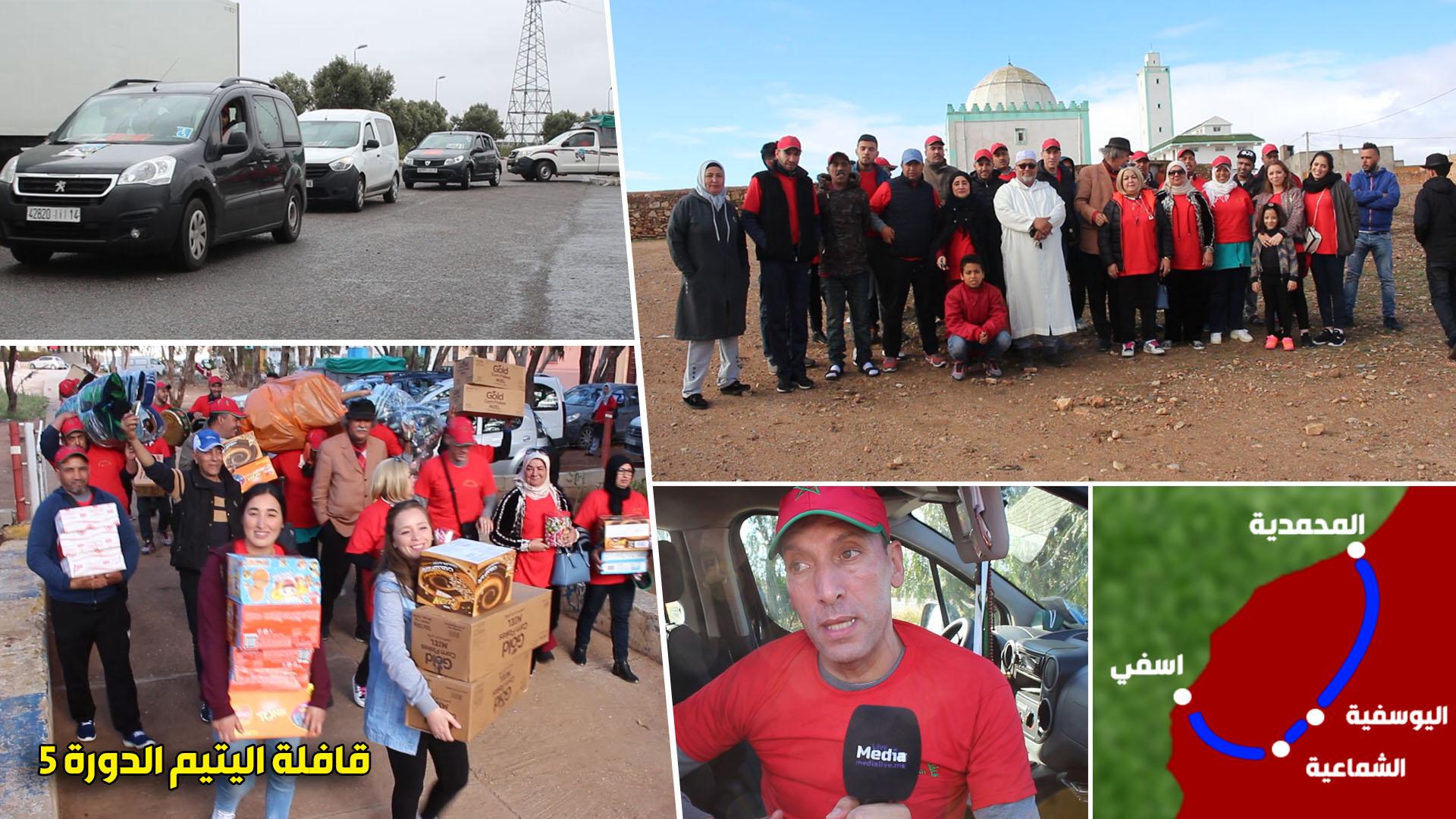 قافلة اليتيم .. زيارة للمدن المغربية لتوزيع المؤن الغدائية و الملابس لفائدة الفقراء واليتامى