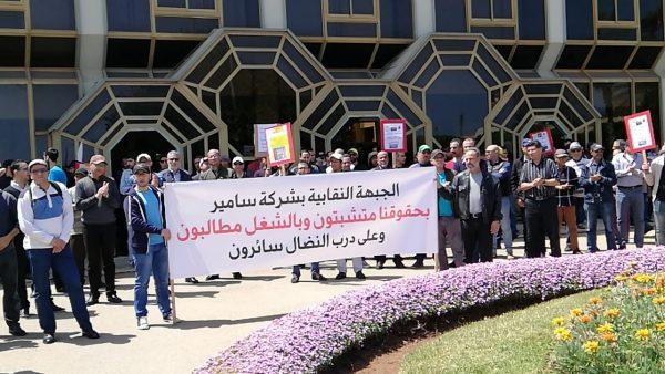 المحمدية …الجبهة النقابية بشركة سامير تنظم اعتصاما ومسيرة