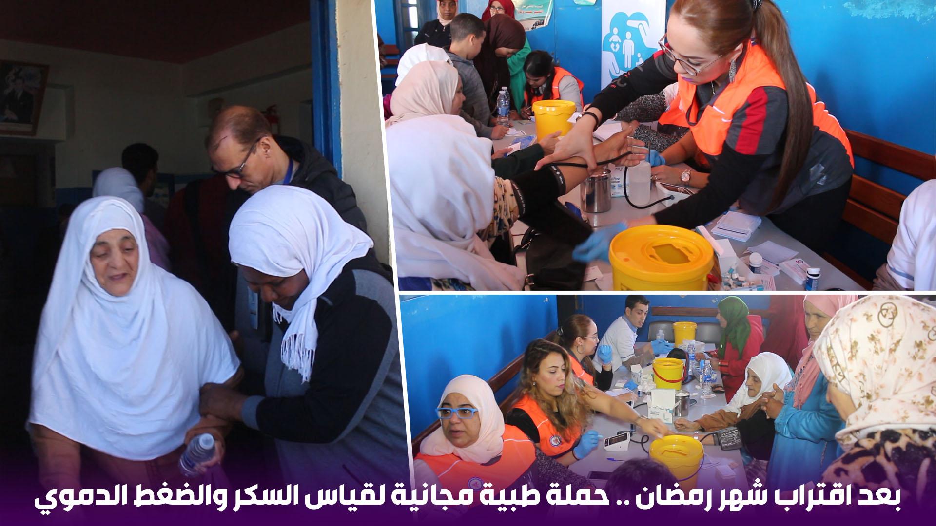 بمناسبة اقتراب رمضان .. حملة طبية مجانية لقياس السكر والضغط الدموي لفائدة النساء
