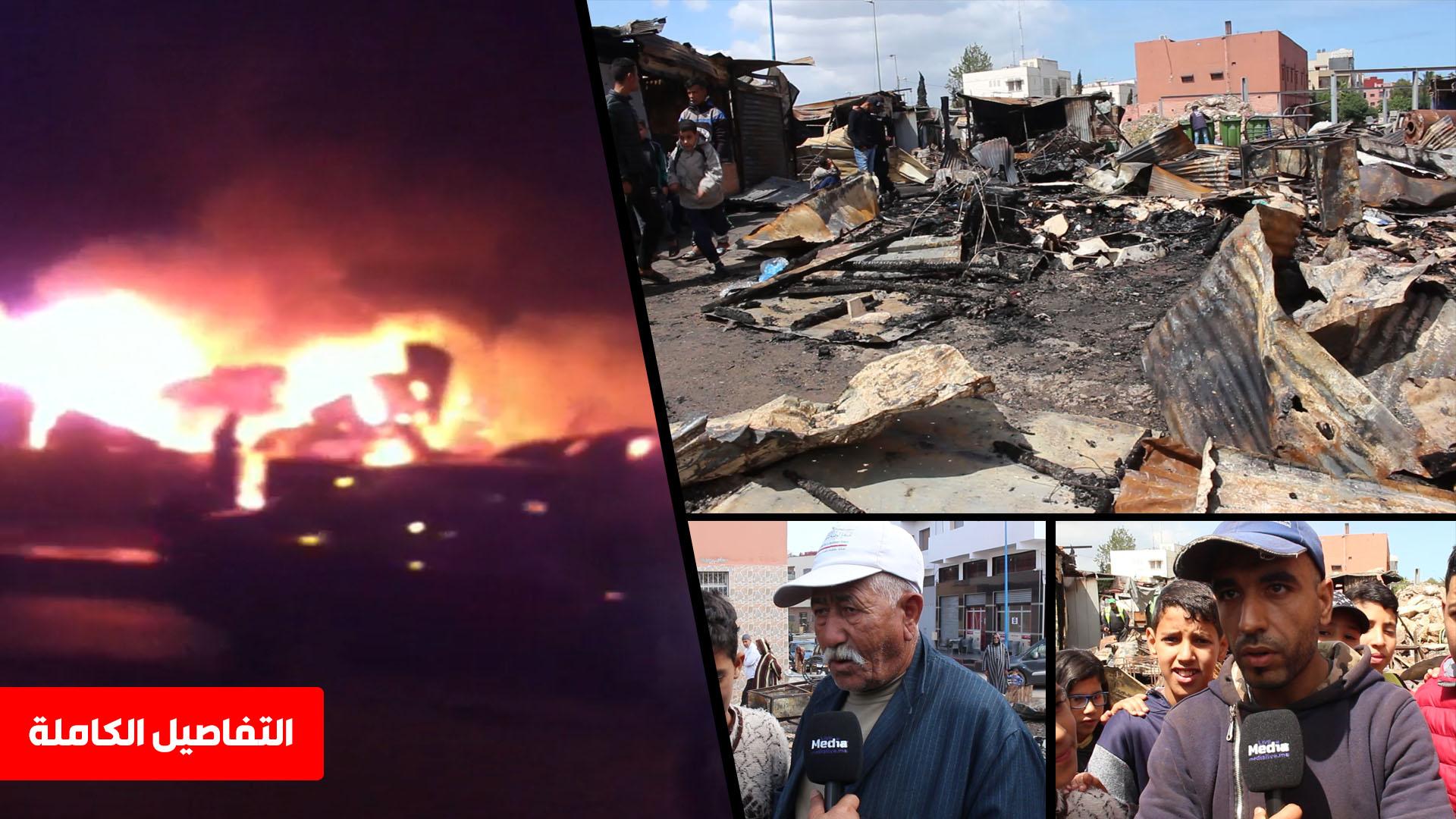 شوفوا شنو وقع بعين حرودة .. حريق مهول يأتي على سوق عشوائي وهدا ما حصل