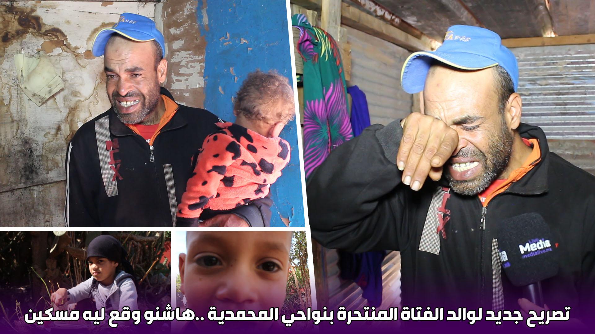 تصريح جديد لوالد الفتاة المنتحرة بنواحي المحمدية ..هاشنو وقع ليه مسكين