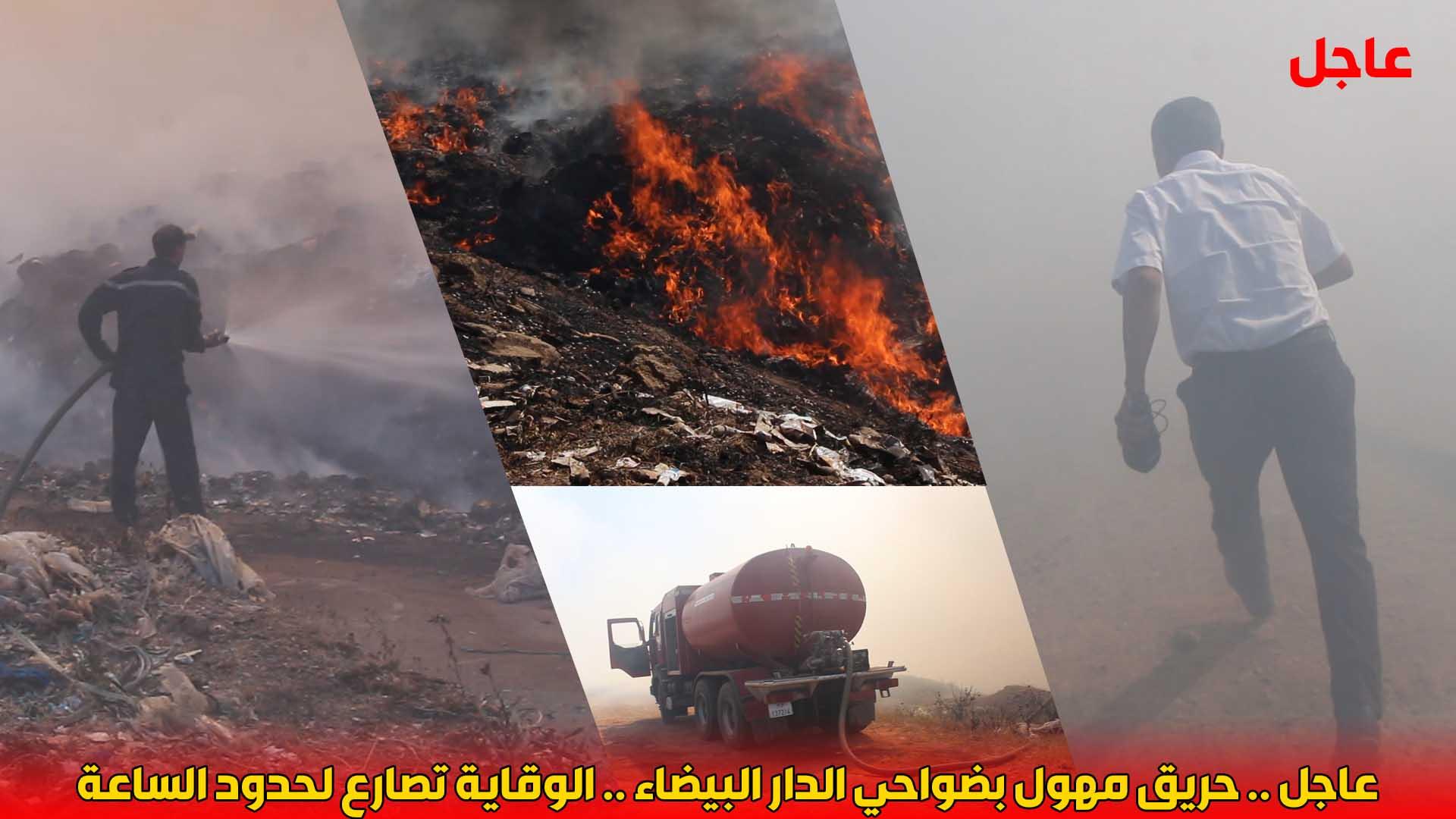 حريق مهول بضواحي الدار البيضاء .. و الوقاية تصارع  النيران لحدود الساعة